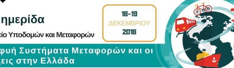 ITS Hellas – 4th Intelligent Transportation Systems Conference, Athens